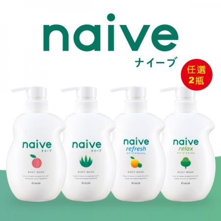【Kracie 葵緹亞】naive 娜艾菩沐浴乳 530ml (任選2瓶)
