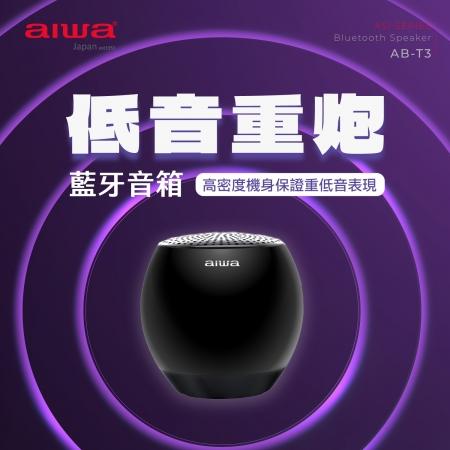 【AIWA愛華】輕巧便攜藍芽喇叭