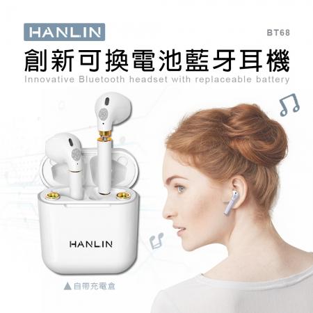 HANLIN-BT68 創新可換電池藍牙耳機