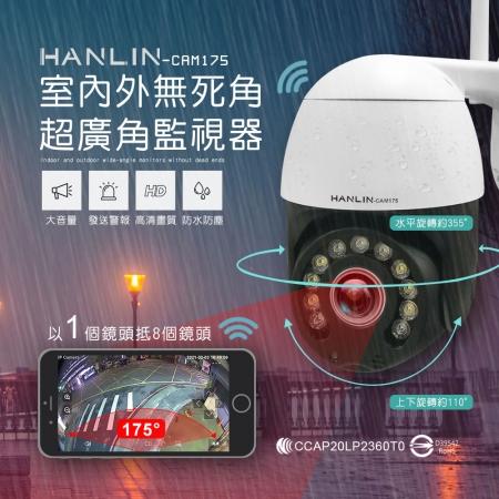 HANLIN CAM175 室內外無死角超廣角監視器
