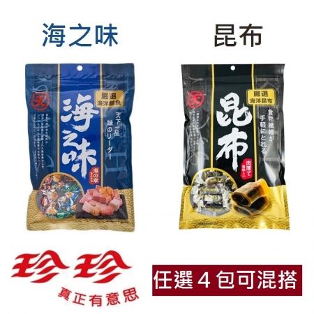【珍珍】天系列任選4包組(海之味/昆布全素)