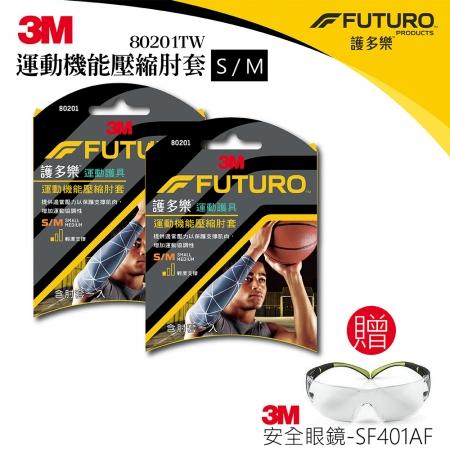 3M護多樂-運動機能壓縮肘套 2入 贈3M 安全眼鏡-SF401AF
