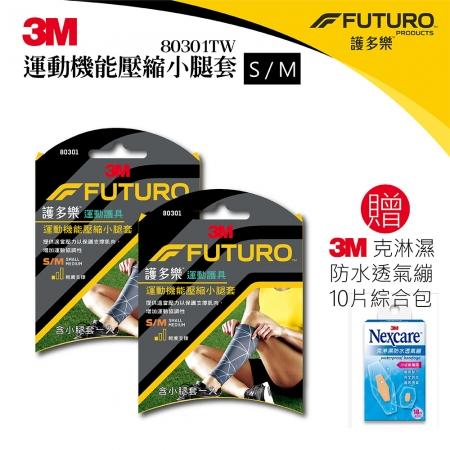 3M護多樂-運動機能壓縮小腿套2入 贈 3M 克淋濕防水透氣繃10片/綜合包