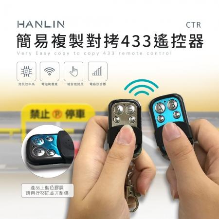 HANLIN-CTR 簡易複製對拷433遙控器