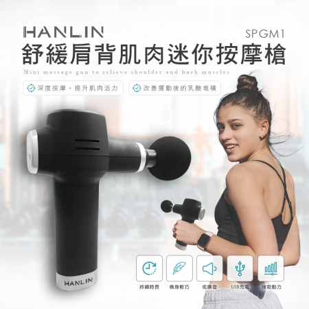 HANLIN-SPGM1 舒緩肩背肌肉迷你按摩槍