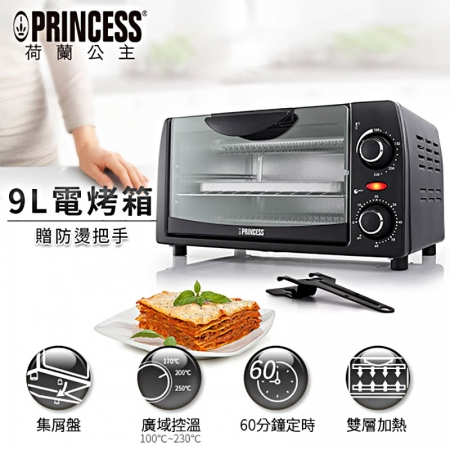 限時下殺【PRINCESS荷蘭公主】9L電烤箱112363