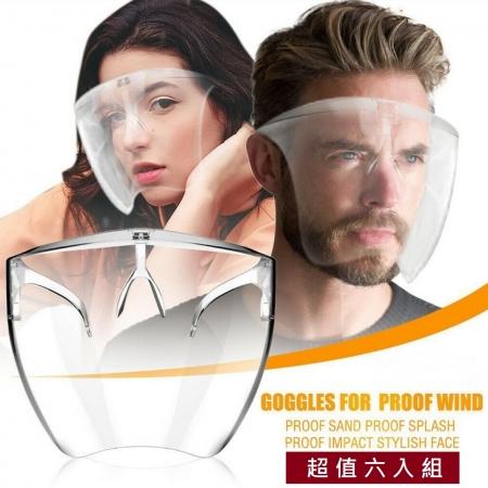 超值組!防疫小物!全方位防護面罩眼鏡6入組(防飛沫/防起霧)