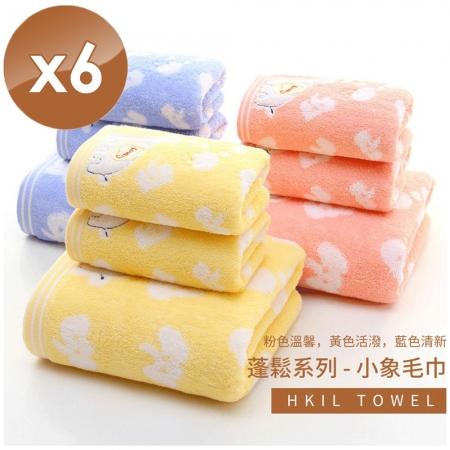 【HKIL-巾專家】蓬鬆系列小象毛巾-6入組(3入/包x2包)