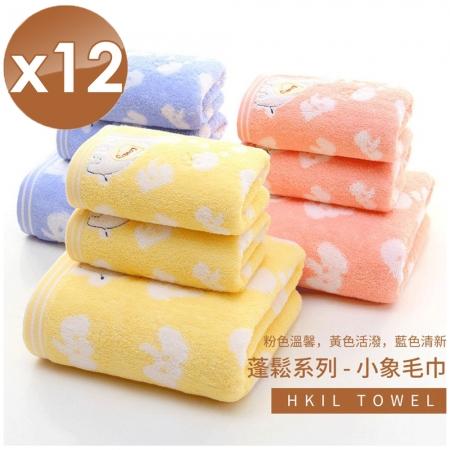 【HKIL-巾專家】蓬鬆系列小象毛巾-12入組(3入/包x4包)