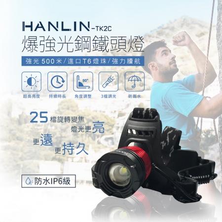 【HANLIN-TK2C+】新戶外防雨旋轉變焦頭燈
