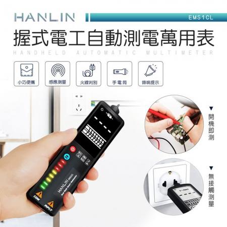 HANLIN-EMS1CL-握式電工自動測電萬用表