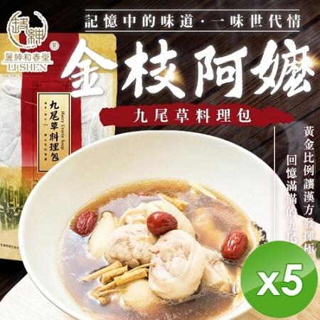 【麗紳和春堂】金枝阿嬤九尾草料理包(40gx2 袋/入)-5入組