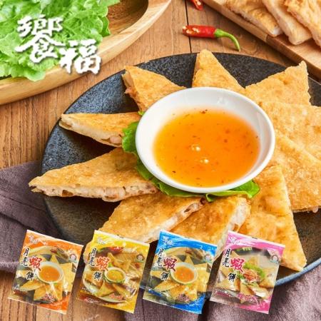 【饗福】月亮蝦餅-原味/櫻花蝦/咖哩/花枝-任選5包(240g/包)