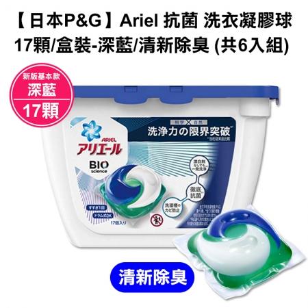 【日本P&G】Ariel 抗菌 洗衣凝膠球 17顆/盒裝-深藍/清新除臭 (共6入組)