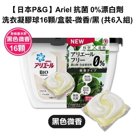 【日本P&G】Ariel 抗菌 0%漂白劑 洗衣凝膠球 16顆/盒裝-微香/黑 (共6入組)