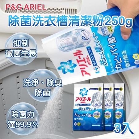 【日本P&G】Ariel 除菌洗衣槽清潔粉250g (共3入組)