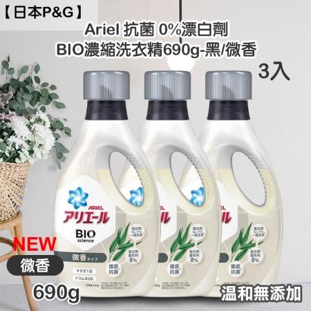 【日本P&G】Ariel 抗菌 0%漂白劑 BIO濃縮洗衣精690g-黑/微香 (共3入組)