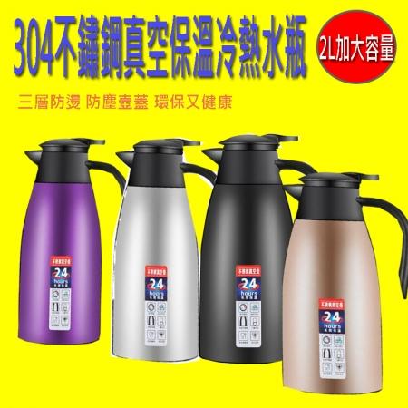 304不銹鋼真空保溫冷熱水瓶2L