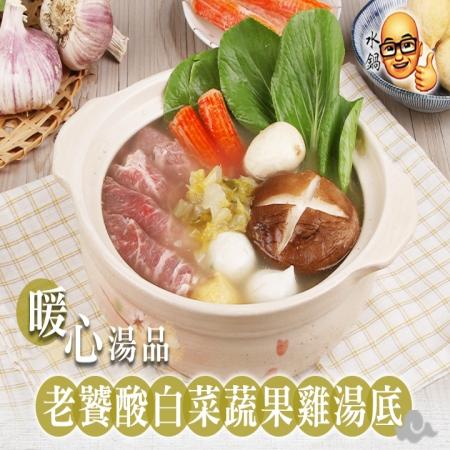 【水鍋】老饕酸白菜蔬果雞湯底3包組(800g±10g/包)