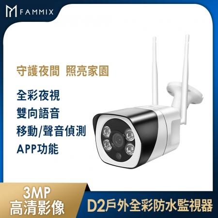 【FAMMIX 菲米斯】300萬畫素全彩夜視戶外照明WiFi攝影機/監視器D2(移動偵測/防水IP66/全景環繞)