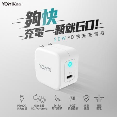 【YOMIX優迷】Type-C PD / QC3.0 20W急速快充插腳可折疊充電器