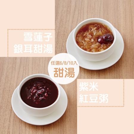 【新益Numeal】甜湯任選6入/8入/10入 紅豆紫米粥 雪蓮子銀耳甜湯(冷凍即食包)