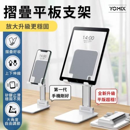 【YOMIX 優迷】 全新放大升級 手機平板摺疊支架 伸縮折疊更穩固-兩色可選