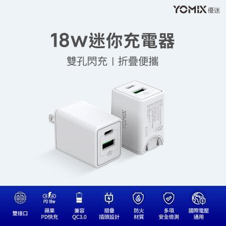 【YOMIX優迷】USB-C PD 雙孔快充18W迷你旅充/充電器 (兼容QC 3.0)