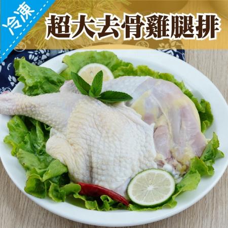 台灣超大去骨雞腿排買5包送5包超值優惠組(220g±10%/包)