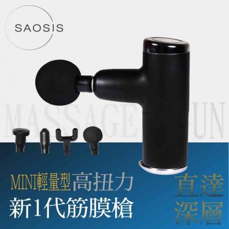 SAOSIS守席-mini輕量型筋膜槍