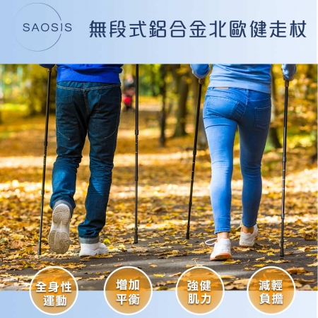 SAOSIS守席-無段式鋁合金北歐健走杖(買2送2共4支)