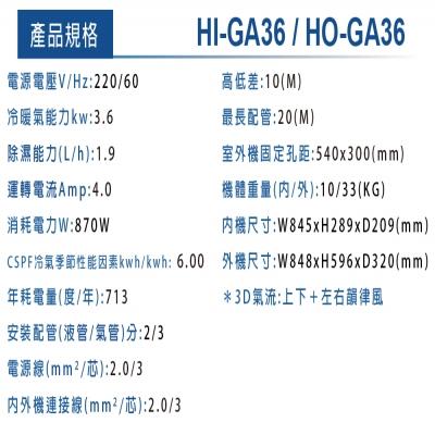 HERAN禾聯 HI-GA36_HO-GA36 R32變頻白金旗艦型1對1壁掛式空調