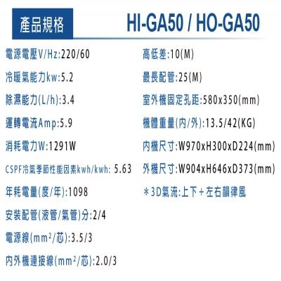 HERAN禾聯 HI-GA50_HO-GA50 R32變頻白金旗艦型1對1壁掛式空調