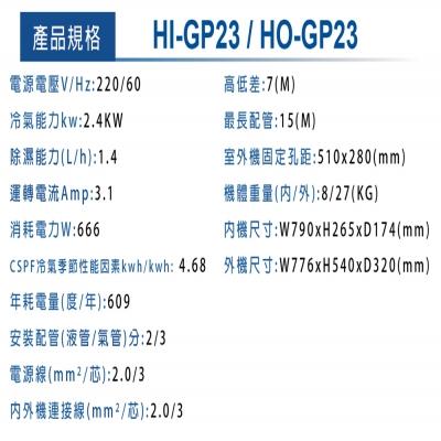 HERAN禾聯 R32白金豪華型變頻一對一壁掛冷專型(HI-GP23 HO-GP23)