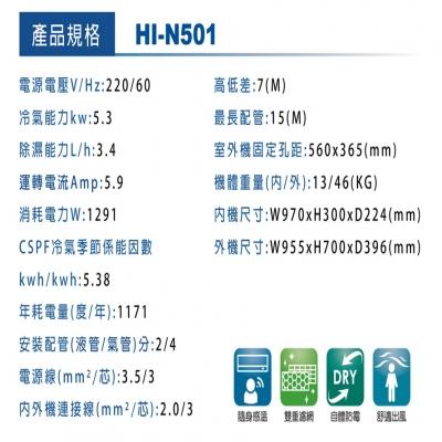 HERAN禾聯 變頻自由配N系列壁掛內機(HI-N501)