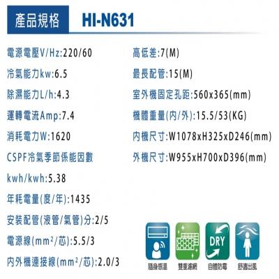 HERAN禾聯 變頻自由配N系列壁掛內機(HI-N631)