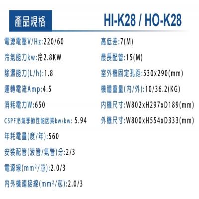 HERAN禾聯 變頻自由配K系列壁掛內機(HI-K28)