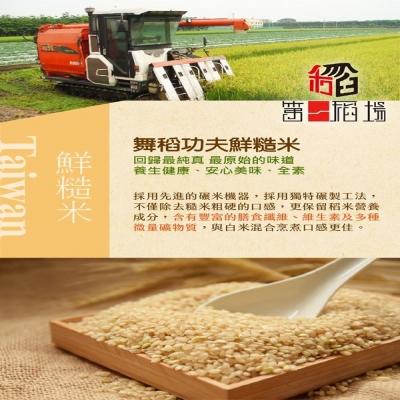 《 第一稻場》舞稻功夫-鮮糙米(2kg/包,共兩包)