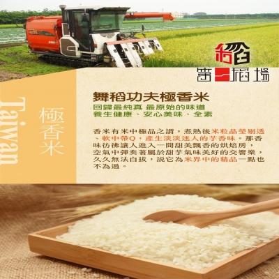 《 第一稻場》舞稻功夫-極香米(1.8kg/包,共兩包)