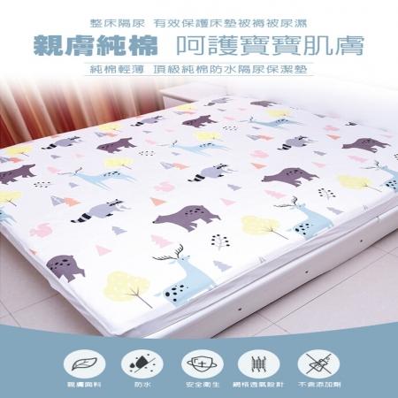 【DaoDi】頂級純棉防水隔尿保潔墊多款任選(尺寸單人)