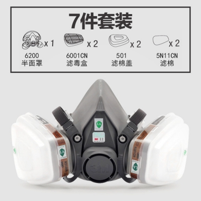 3M 6200 防毒面具 7件組  噴漆 微浮粒子 過濾效果99.9%  PM2.5口罩