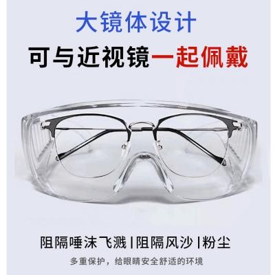 工業級防疫用護目鏡 PC材質 防護工業安全眼鏡 多功能運動/騎車/漆彈/防飛沫 (近視眼鏡可戴)