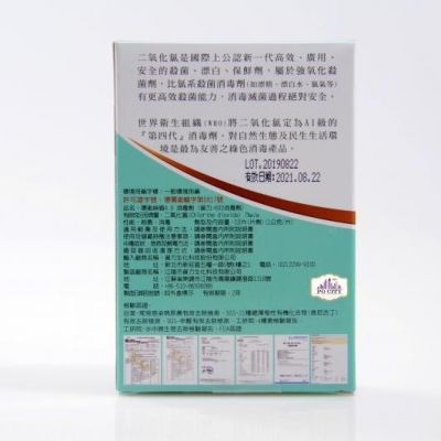 限量-環衛神盾 4.0 消毒劑 - 普力600 二氧化氯 99.999%抗菌(每盒10粒) 3盒組免運