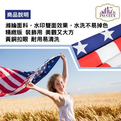 美國國旗 美國旗織 4號滌綸旗幟 90*150公分  PG CITY