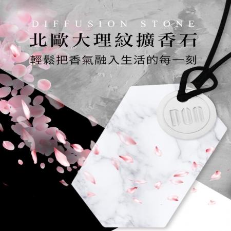 【DUO】讀味-北歐大理紋擴香石