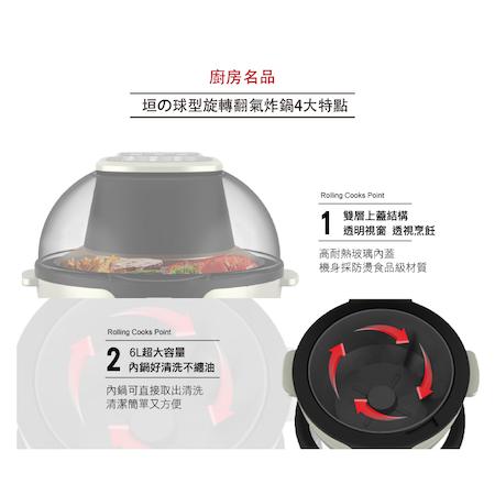 垣の球型旋轉翻炒神級氣炸鍋☆可以炒菜的氣炸鍋
