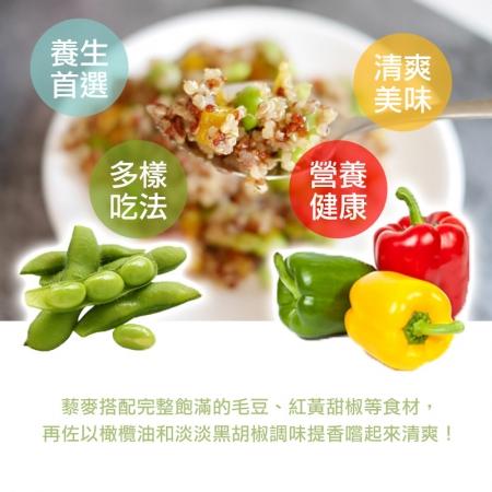 享吃養生黎麥毛豆〔20包/組〕