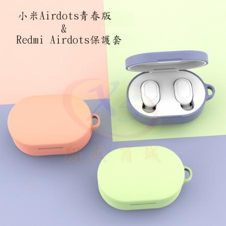 小米/紅米AirDots青春版藍芽耳機保護套/液態矽膠迷你真無線隱形耳塞式耳機充電艙/充電倉防摔套