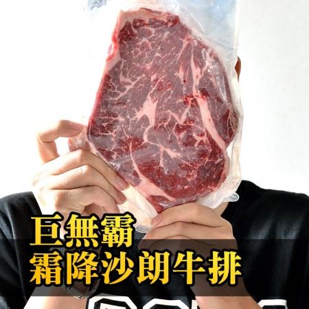 【無限回購】巨無霸霜降牛排〔4包/組〕