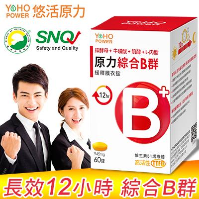 《悠活原力》原力綜合維生素B群 12小時緩釋 (60粒/瓶)